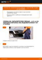 Подмяна на Запалителна свещ AUDI A4: техническо ръководство