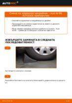 Препоръки от майстори за смяната на AUDI Ауди А4 Б8 Седан 1.9 TDI Носач На Кола