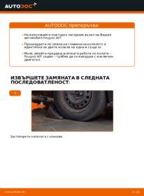 Как се извършва смяна на: Колесен лагер на 2.0 HDi 135 Peugeot 407 Седан