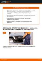 Как се сменят предни спирачни дискове на Audi A4 B6 – Ръководство за смяна
