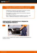 Направи сам ръководство за подмяна на Спирачни апарати в AUDI A4 (8E2, B6)