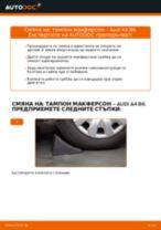 Как се сменя заден тампон макферсон на Audi A4 B6 – Ръководство за смяна
