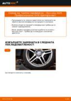 Как се сменя преден тампон макферсон на Mercedes W211 – Ръководство за смяна