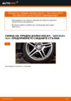 Как се сменя преден долен носач на Mercedes W211 – Ръководство за смяна