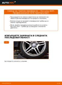 Как се извършва смяна на: Тампон Макферсон на E 220 CDI 2.2 (211.006) Mercedes W211