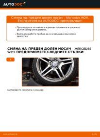 Как се извършва смяна на: Носач На Кола на E 220 CDI 2.2 (211.006) Mercedes W211