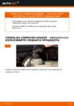 Самостоятелна смяна на задни и предни Спирачни апарати на MERCEDES-BENZ - онлайн ръководства pdf