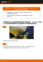 Смяна на Запалителна свещ: pdf инструкция за TOYOTA YARIS