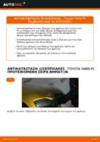 Αλλαγή Δισκόπλακα TOYOTA YARIS: δωρεάν pdf