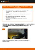 Смяна на Комплект спирачни дискове: pdf инструкция за TOYOTA YARIS