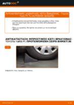 Αντικατάσταση Ψαλίδια αυτοκινήτου αριστερά και δεξιά TOYOTA μόνοι σας - online εγχειρίδια pdf