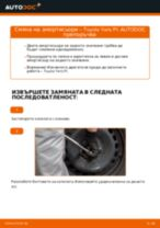PDF наръчник за смяна: Макферсон TOYOTA Yaris Хечбек (_P1_) задни и предни