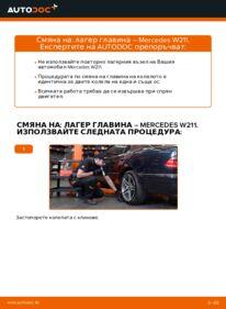 Как се извършва смяна на: Колесен лагер на E 220 CDI 2.2 (211.006) Mercedes W211