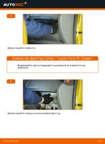 Как се извършва смяна на: Филтър купе на 1.0 (SCP10_) Toyota Yaris p1