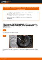 SKF VKBA 6875 за Yaris Хечбек (_P1_) | PDF ръководство за смяна