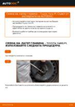 Смяна на задни и предни Носач На Кола на AUDI Q7: ръководство pdf