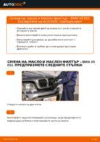 Как се сменя масло и маслен филтър на BMW X5 E53 – Ръководство за смяна