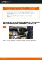 Αλλαγή Δαγκανα φρενου εμπρος αριστερά BMW X5: online εγχειριδιο