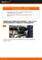 Ръководство за експлоатация на БМВ икс 5 на български