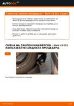 BMW X5 ръководство за ремонт и отстраняване на неизправности