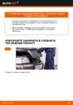 Препоръки от майстори за смяната на MERCEDES-BENZ Mercedes W203 C 180 1.8 Kompressor (203.046) Филтър купе