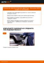 Как се сменя Комплект принадлежности, дискови накладки на Opel Frontera Sport - ръководство онлайн