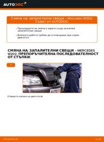 Как се извършва смяна на: Запалителна свещ на C 180 1.8 (202.018) Mercedes W202
