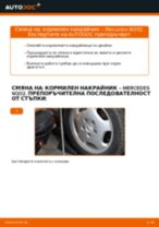 Препоръки от майстори за смяната на MERCEDES-BENZ Mercedes W202 C 250 2.5 Turbo Diesel (202.128) Спирачен диск