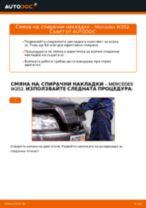 Монтаж на Комплект накладки MERCEDES-BENZ C-CLASS (W202) - ръководство стъпка по стъпка
