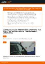 Πώς να αλλάξετε μάκτρο καθαριστήρα εμπρός σε Fiat Punto 188 diesel - Οδηγίες αντικατάστασης