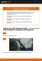 Как се сменят предни чистачки за кола на Fiat Punto 188 дизел – Ръководство за смяна