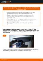 FIAT PUNTO ръководство за ремонт и отстраняване на неизправности