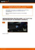 Πώς να αλλάξετε φίλτρα αέρα σε Fiat Punto 188 diesel - Οδηγίες αντικατάστασης