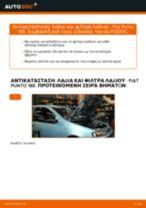 Πώς να αλλάξετε λαδια και φιλτρα λαδιου σε Fiat Punto 188 diesel - Οδηγίες αντικατάστασης
