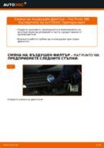 Как се сменя въздушен филтър на Fiat Punto 188 дизел – Ръководство за смяна