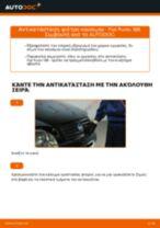 Πώς να αλλάξετε φιλτρο καυσιμου σε Fiat Punto 188 diesel - Οδηγίες αντικατάστασης