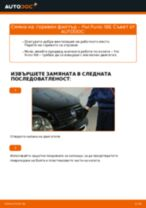Как се сменя горивен филтър на Fiat Punto 188 дизел – Ръководство за смяна