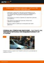 Как се сменят предни спирачни дискове на Fiat Punto 188 дизел – Ръководство за смяна