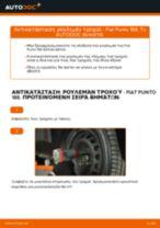 Πώς να αλλάξετε ρουλεμάν τροχού εμπρός σε Fiat Punto 188 diesel - Οδηγίες αντικατάστασης
