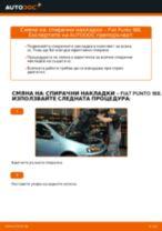 Как се сменят предни спирачни накладки на Fiat Punto 188 дизел – Ръководство за смяна