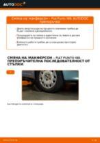 Стъпка по стъпка PDF урок за промяна Комплект спирачна челюст на FIAT PUNTO (188)