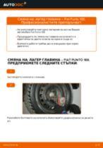 Как се сменя заден лагер главина на Fiat Punto 188 дизел – Ръководство за смяна
