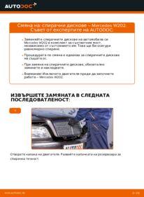 Как се извършва смяна на: Спирачен диск на C 180 1.8 (202.018) Mercedes W202