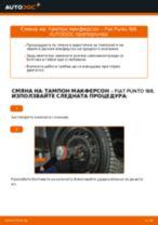Как се сменя преден тампон макферсон на Fiat Punto 188 дизел – Ръководство за смяна
