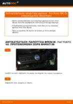 Πώς να αλλάξετε παπουτσια φρενων πίσω σε Fiat Punto 188 diesel - Οδηγίες αντικατάστασης