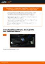 Как се сменя спирачен барабан на Fiat Punto 188 дизел – Ръководство за смяна