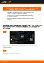 Обновяване Накладки за барабанни спирачки FIAT PUNTO (188): безплатни онлайн инструкции