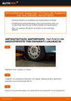 Πώς να αλλάξετε ακρόμπαρο σε Fiat Punto 188 diesel - Οδηγίες αντικατάστασης
