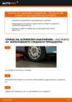 Подмяна на Жило За Ръчна Спирачка FIAT PUNTO: техническо ръководство