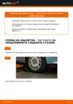 Как се сменя предна биалетка на Fiat Punto 188 дизел – Ръководство за смяна